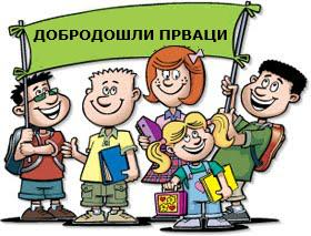 УПИС УЧЕНИКА У ПРВИ РАЗРЕД ШКОЛСКА 2015/2016. ГОДИНА